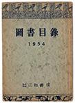 図書目録 昭和29年