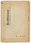 図書目録 昭和27年